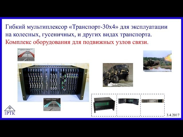 Гибкий мультиплексор «Транспорт 30х4» - оборудование для подвижных узлов связи.