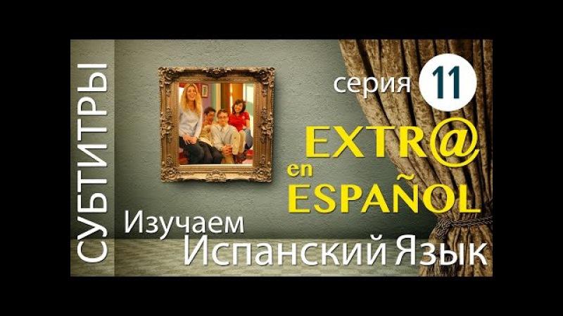 Extra en Español Ep 11 фильм сериал на испанском языке 11 серия Extr@ Spanish Espanol испанский