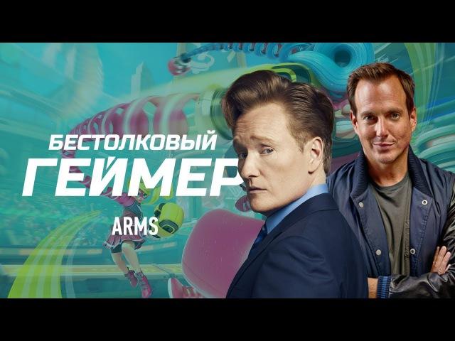 Бестолковый геймер. ARMS и Уилл Арнетт (русская озвучка Clueless Gamer)