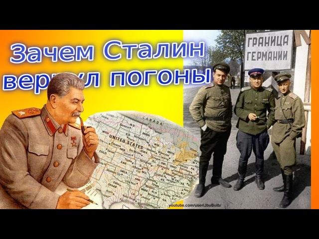 Почему Сталин вернул царские погоны в 1943 году?