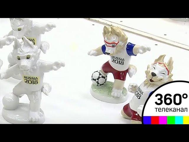 «Дулёвский фарфор» с символикой ЧМ 2018 FIFA