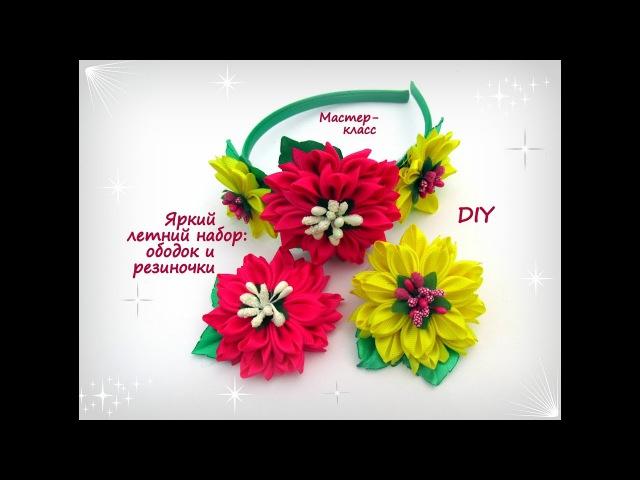 Яркий летний набор ободок и резиночки школьный вариант Канзаши МК Hand мade DIY Kanz