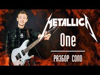 Metallica - One. Разбор СОЛО (Solo) + табы на электрогитаре Урок на гитаре #СолякНедели