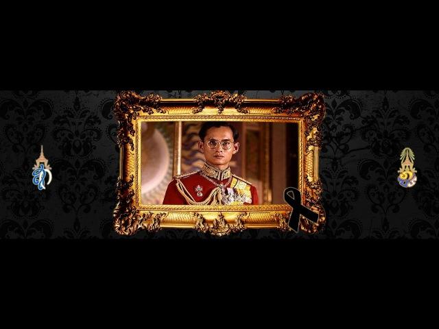 Его Величество Король Таиланда Пхумипон Адульядет, известный как Рама IX, умер