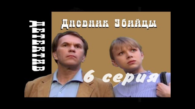 Дневник убийцы 6 серии (детектив)