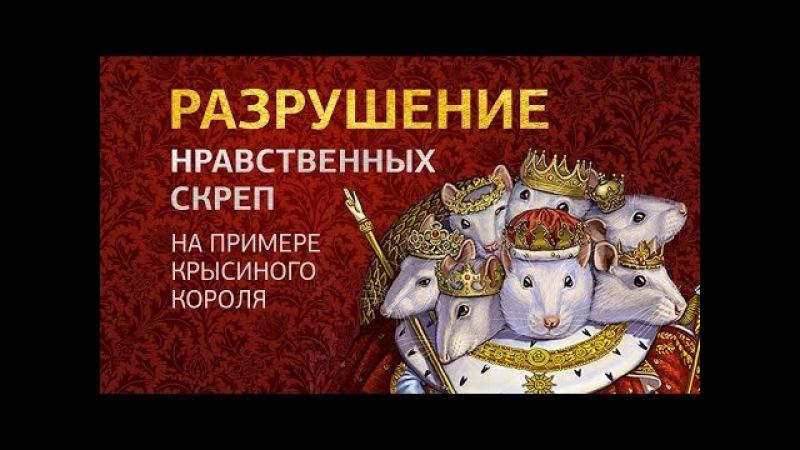Разрушение нравственных скреп на примере Крысиного короля