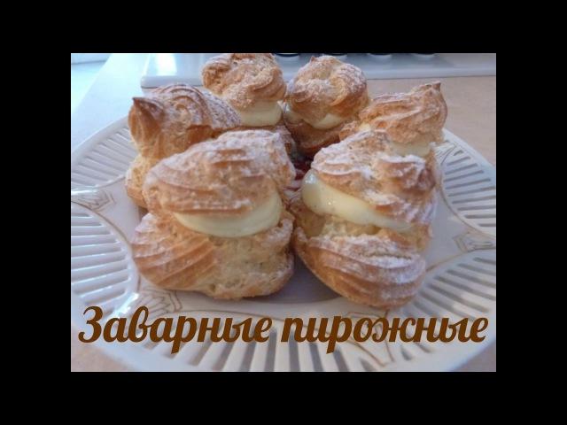 Заварные пирожные Choux vanille