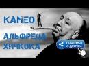 Камео Альфреда Хичкока КАМИНГСУН