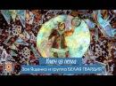 Зоя Ященко и группа Белая гвардия - Ключ из пепла Альбом 2009