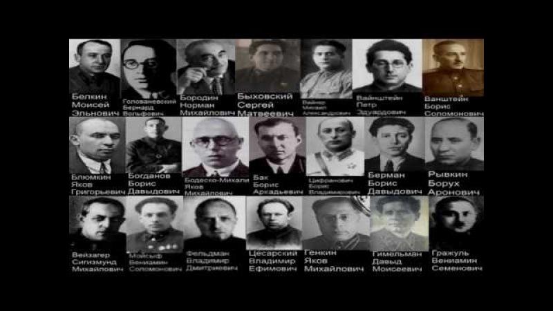 Жиды в ОГПУ НКВД