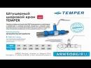 ООО Темпер С О Доронин Презентация доклада в рамках НТС Сибдальвостокгаз