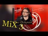 Рок-Острова - Промо Микс № 3 .Песни из нового альбома