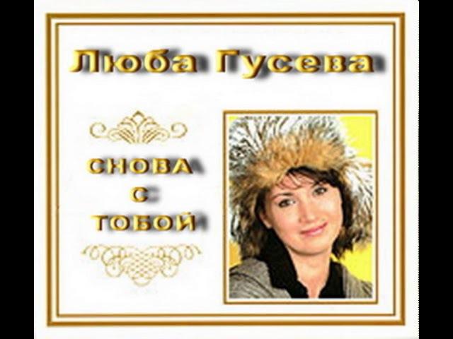 Люба Гусева - Белый песок (без обработки) 818x720 4-07 192 Audio