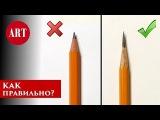 Как правильно точить карандаши Советы профи!