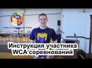 Инструкция участнику WCA соревнований