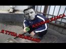 Глад Валакас - Ама Хасл Фаст Флоу