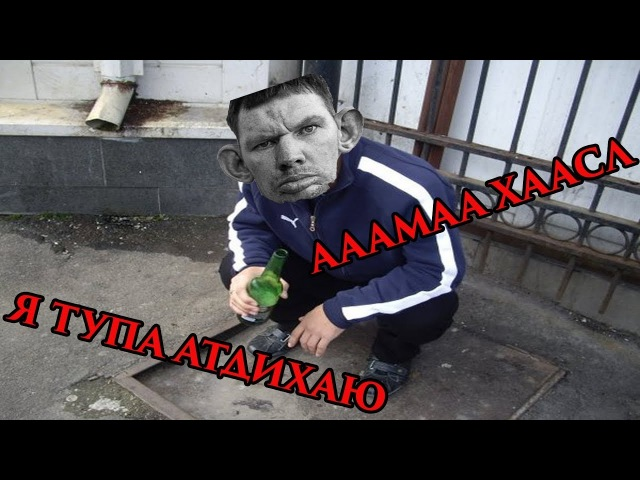 Глад Валакас - Ама Хасл (Фаст Флоу)
