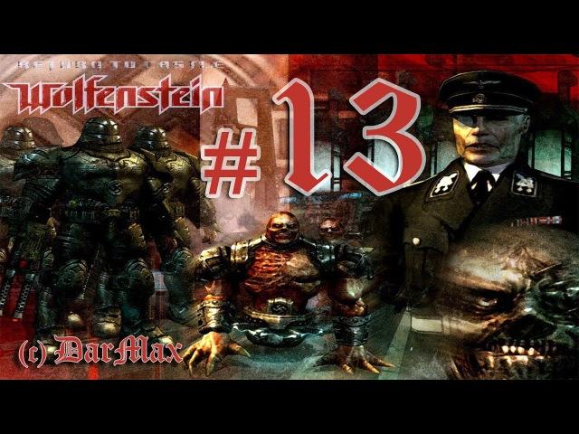 [Прохождение] ☠️ Return to Castle Wolfenstein 13 🔫 @DarMax