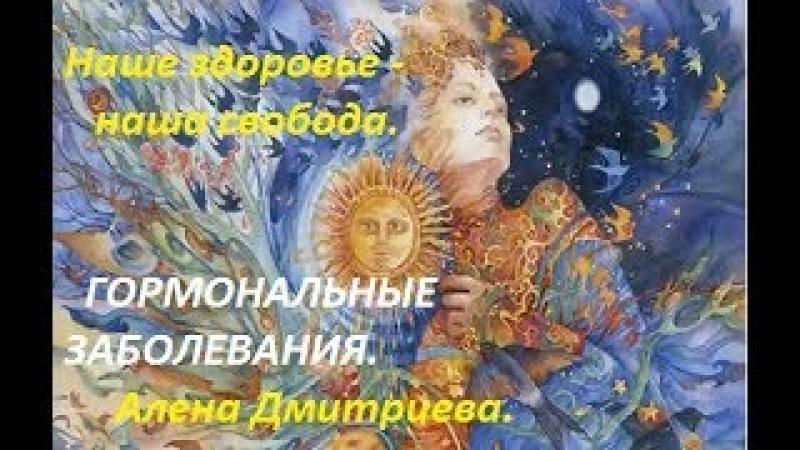 Гормональные заболевания. Алена Дмитриева.