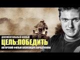 Цель Победить (полная версия) Сегей Карякин на Дакар 2017. Документальный фильм
