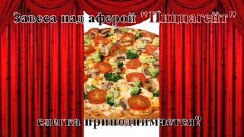 Завеса над аферой «Пиццагейт» слегка приподнимается? | www.kla.tv