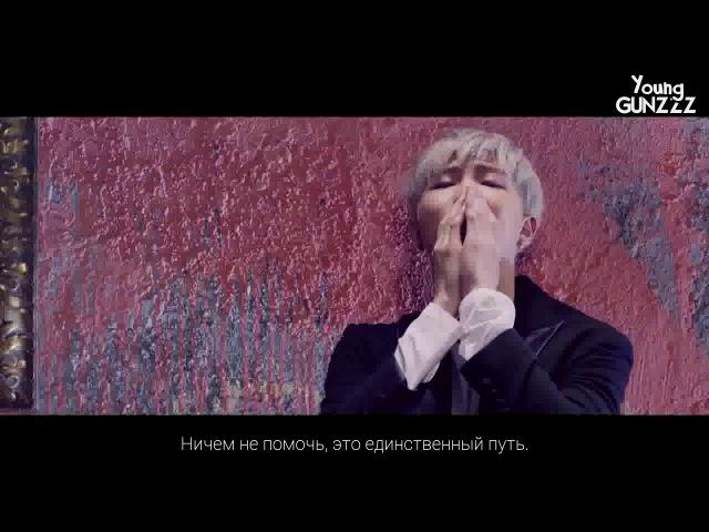 MV [RUS SUB] Rap Monster V (BTS) - 네시 (4 O'CLOCK) [FSG Young Gunzzz]