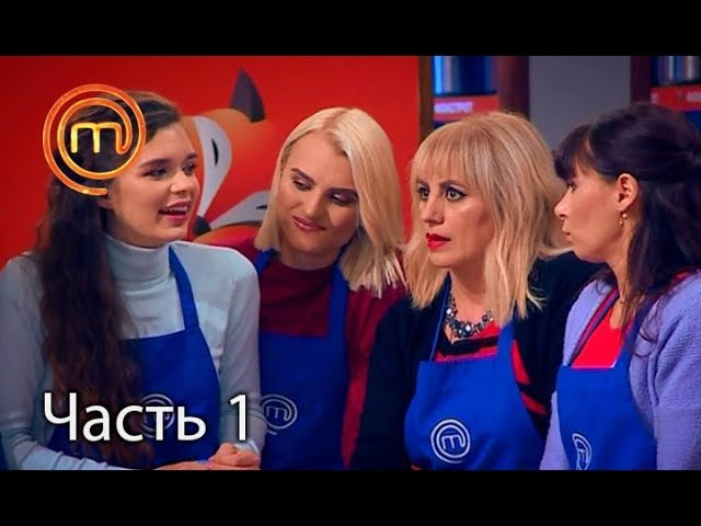 МастерШеф. Сезон 7. Выпуск 25. Часть 1 из 6 от 21.11.2017