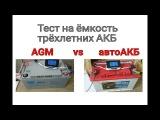 AGM vs авто-АКБ тест на ёмкость спустя три года эксплуатации в одинаковых условиях