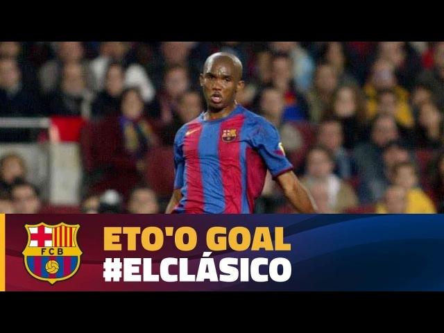 Best goal | El Clásico 2004 | Eto'o