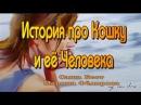История про Кошку и её Человека Художник Марина Фёдорова, Стихи Саша Бест HD