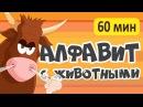 АЛФАВИТ С ЖИВОТНЫМИ и другие развивающие мультфильмы для самых маленьких Учим животных для детей