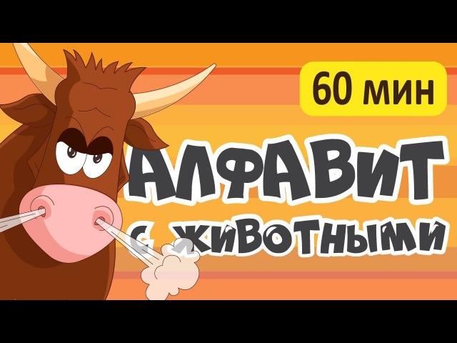 АЛФАВИТ С ЖИВОТНЫМИ и другие развивающие мультфильмы для самых маленьких - Учим животных для детей