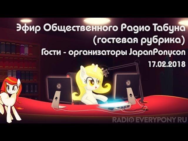 Эфир Общественного Радио Табуна 17.02.2018. Гостевая рубрика - организаторы JapanPonycon