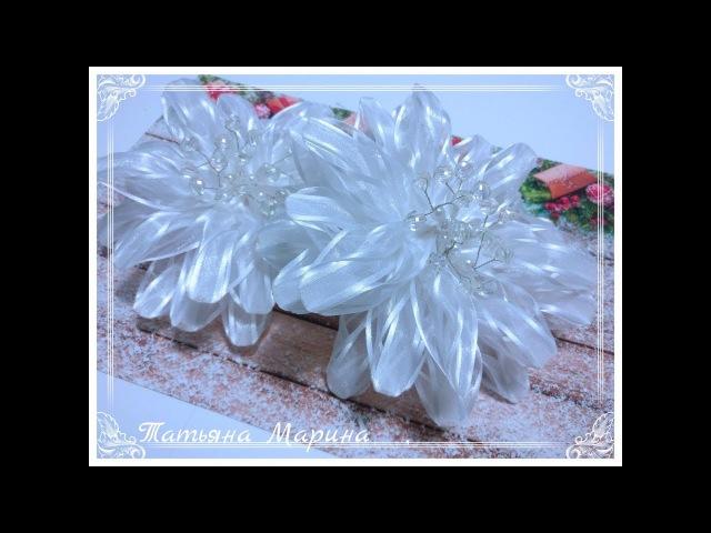 МК Нежный и воздушный цветочек из органзы. Диаметр 15 см./Aerial flower from organza 15 cm