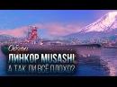 Линкор Musashi - А так ли всё плохо? |World of Warships|