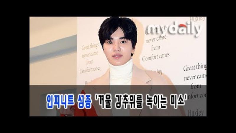 인피니트 성종(Infinite SungJong) 겨울 강추위를 녹이는 미소 [MD동영상]