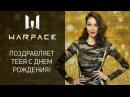 Warface: с Днем Рождения, боец!