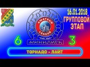 МИНИЛИГА Вечерняя Лига 5 Торнадо Лайт 16 01 2018