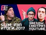 Рэпер Slim: Реакция на Face, MC Хованский и Джарахова
