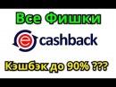 📣 Огромный Кэшбэк до 90% в EPN, а также о всех способах экономии с EPN Cashback