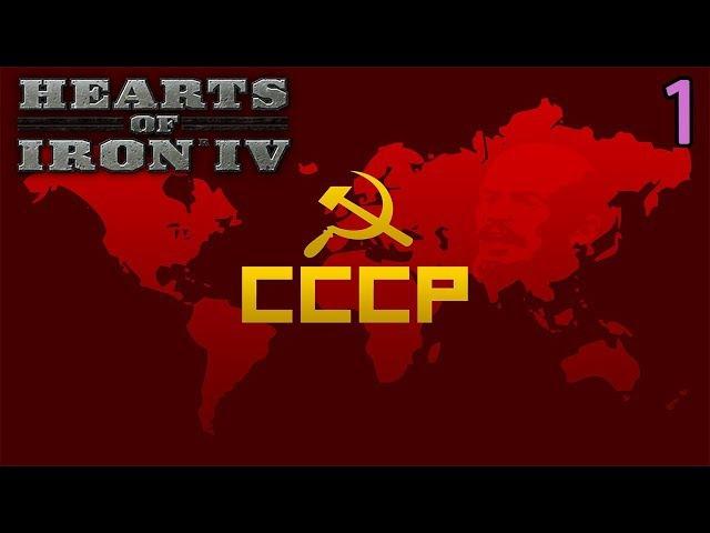 Красный реванш! Hearts of Iron 4 - СССР 1