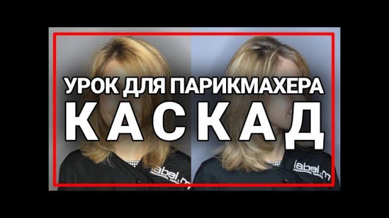 Стрижка каскад, как сделать стрижку на длинные волосы, стрижка со слоями.