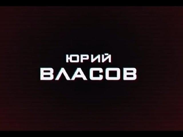 Юрий Власов. Рожденный побеждать. Д⁄ф - 2016⁄ Yuri Vlasov. Born to win. Documentary - 2016