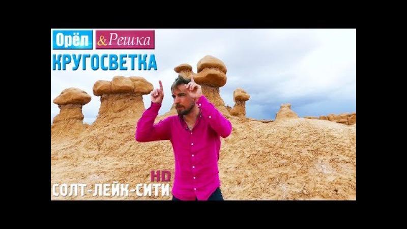 Орёл и Решка. Кругосветка - Солт-Лейк-Сити. США (1080p HD)
