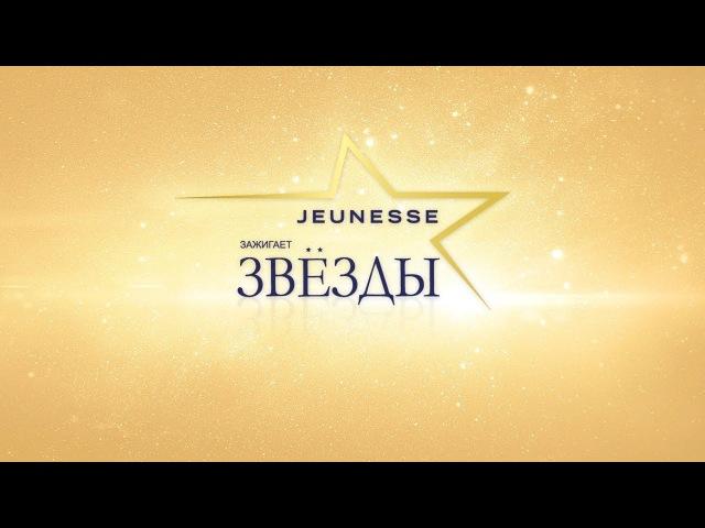 Мы - Jeunesse!