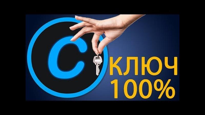 Advanced SystemCare 11.2 Pro Ключ Бесплатно