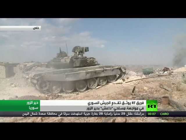 RT keeps pace with the progress of the Syrian army in Deir al-Zour