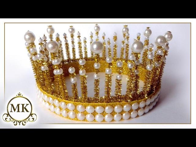Золотая корона. Мастер-класс. / Gold crown. Master-class.