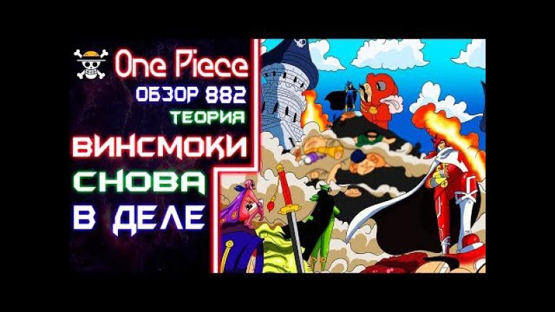 ОПАСНОЕ РЕШЕНИЕ ЛУФФИ?   ПРОБУЖДЕНИЕ КАТАКУРИ РАСКРЫТО!   Ван Пис Обзор 882   One Piece ...