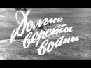 Долгие версты войны 1 серия 1975 Советский военный фильм Фильмы Золотая коллек